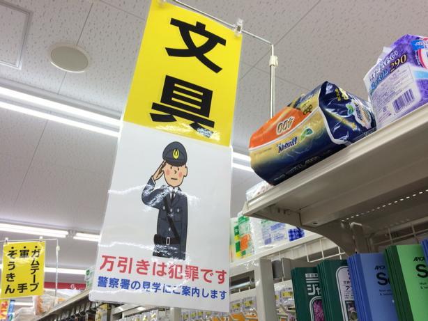 万引きは犯罪です。 警察署の見学にご案内しますwwwwwww http://t.co/AWdbDfLzKq