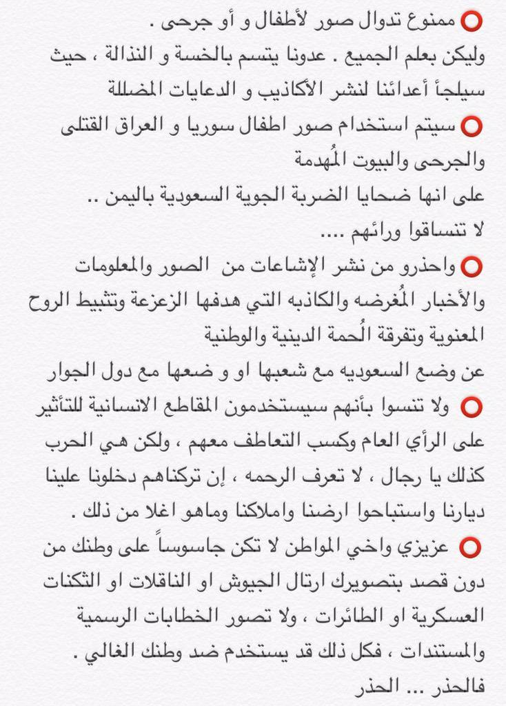غاده غنيم الغنيم  (@GhadahAlghunaim): #نحن_معكم_نحمي_الوطن وصلتني هذه التحذيرات من د.ثريا العريض انشروها لتصل للجميع @ThurayaArrayed http://t.co/ALYs5IAP5t