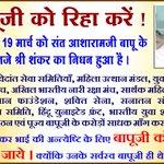 INNOCENT Asaram Bapu Ji was not given Bail to Perform Last Rituals of His nephew!! #अपमान_अंतिम_इच्छाका http://t.co/0WKD6aIXx5