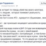 Марк Гордиенко СБУ сейчас истерит по поводу убийства своего капитана. Беседовал с людьми, котор. понимают реальность. http://t.co/SEJoDVJMGk