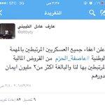 رجل أعمال يعفي العسكريين السعوديين المشاركين في #عاصفة_الحزم من القروض المالية عليهم لصالح شركته. @altbyty http://t.co/Nv927eCxm2