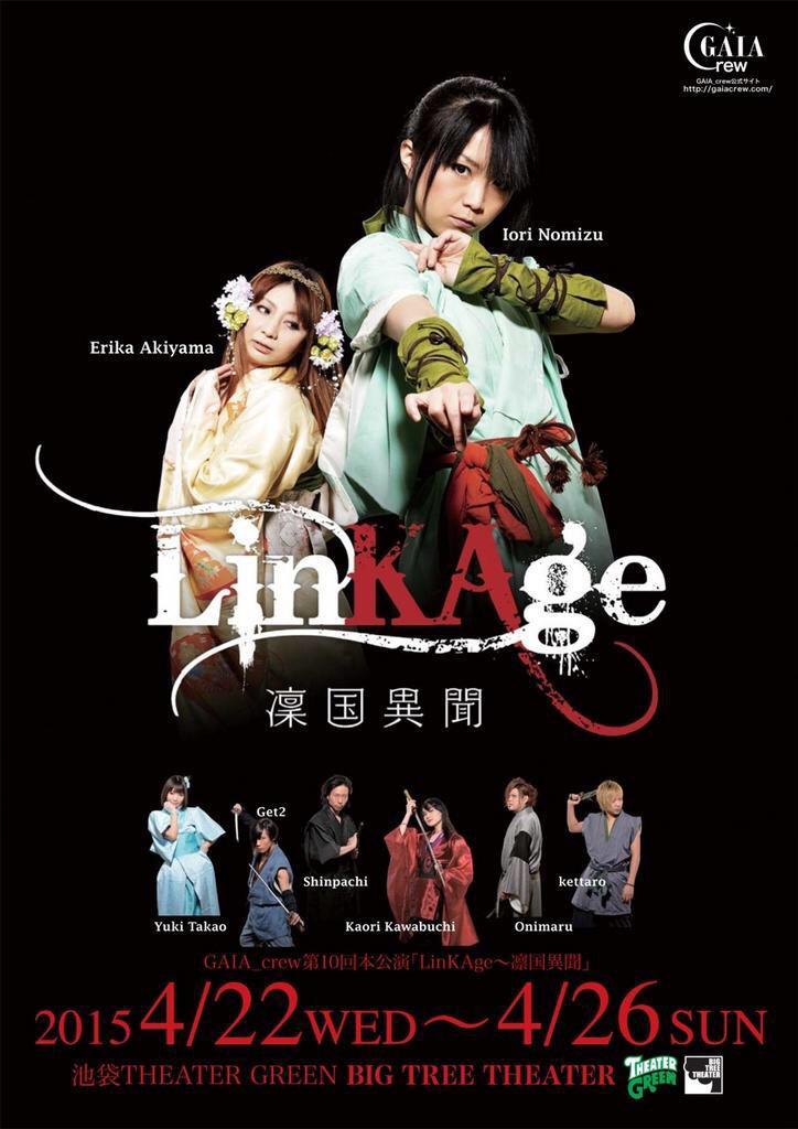 もう1ヶ月を切っていた! 僕は凌羽をやりますよ! 劇団GAIA_crew「LinKAge~凛国異聞~」4/22~26@シアターグリーンビッグツリーシアター 詳細・ご予約http://t.co/FuoiqdUD5I #ガイアクルー http://t.co/MVriGSn8Ye