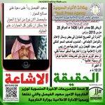 لا صحة للتصريحات الاخيرة المنسوبة لوزير الخارجية الامير #سعود_الفيصل والتي نفتها وزارة الخارجية رسميا. #عاصفة_الحزم http://t.co/lJVW8hs6t0