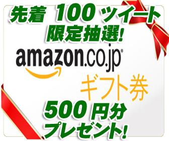 【ツイートでアマゾンギフト券プレゼント】 http://t.co/nyVUHJRMaK  現在の集計ツイート数は【 66 】です。 先着100ツイートで締切&抽選! #twpreN https://t.co/D8TBu2CrVr