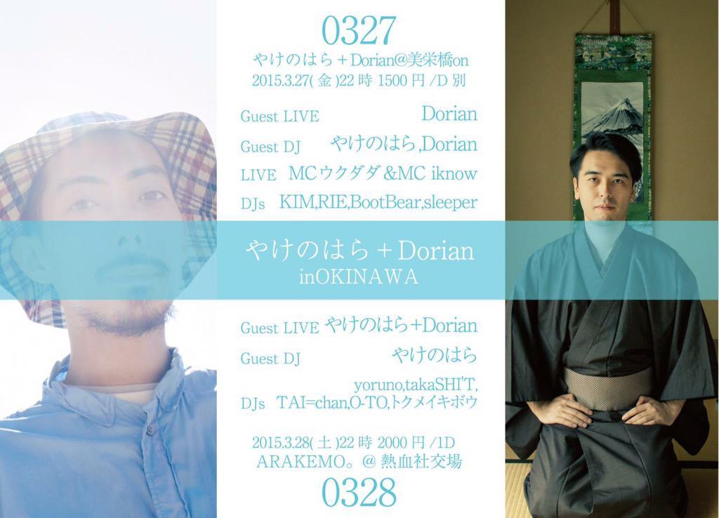 ???????  3.28(?) ?ARAKEMO?? @ ?????  Guest Live??????+Dorian  Guest DJ??????, ???????  #???? http://t.co/eGUquKzHMN