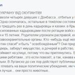 В Харьков привезли четырёх девушек с Донбасса , отбитых у боевиков из сексрабства. http://t.co/vkOvIz2Y1R