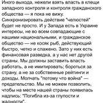 Фрагмент из статьи Мостовой в Зеркале. Лайк http://t.co/GPDzd0RIWl