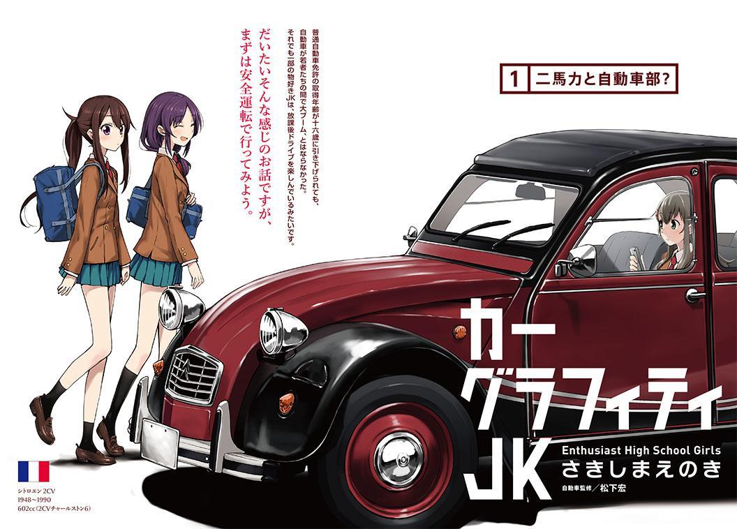 深刻な「若者の車離れ」に真っ向から勝負を挑む漫画、『カーグラフィティJK』はアライブ5月号より連載開始!  http://t.co/A18YuNArnF http://t.co/DPfU7sX0D4