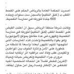 عاجل ???? الحكم بالسجن للمفحط الملقب بكنق النظيم ست سنوات و600 جلدة،بعد إدانته بالتفحيط والقتل شبه العمد. #السعودية - http://t.co/Zs5KvQSyQD