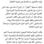 زوج مواطنة فقدت إحدى رئتيها يرفع دعوى ضد مدير مستشفى حكومي بتهمة التشهير (أخبار 24) #السعودية - http://t.co/Kk0D7jiaFx