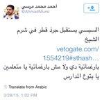 ابن المخلوع محمد مرسي يتطاول على أمير قطر #يا_إخوان ... قامت تأكل عيالها ???????? #القمة_العربية http://t.co/WTwT2T0j8n