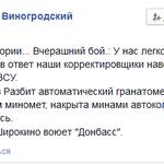 """""""Донбасс"""" по вчерашнему бою. http://t.co/NUP184BD4h"""