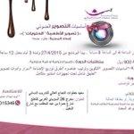#الرياض #دورة #تصوير الأطعمة بمعهد #خطوات #النجاح العالي تقدمها #المدربة | خلود جمعة @khloodjomma #تصويري #صوره #صور http://t.co/J2WOPGJqpX