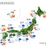 【全国の天気】(29日06:00) http://t.co/x7YRCRPFtj きょうもこの時期としては暖かい一日になります。最高気温は、北海道から九州にかけて4月並みの所が多いで.. http://t.co/zWTQIdZLK8