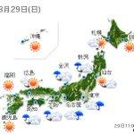 【全国の天気】(29日12:00) http://t.co/x7YRCRPFtj 九州は日差しが戻ってきています。中国地方は晴れ間が戻り、四国の雨も次第にやむでしょう。近畿と東海は夕.. http://t.co/ImJqJ4kYXB