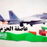 1436/6/6هـ تاريخ لن يُنسى نام السعوديون آمنون وصحوا على وطن يقاتل ليحميهم لأجل أن يناموا غدًا آمنين #عاصفة_الحزم - http://t.co/Z0lJkAeiMB