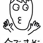 あの予備校の先生を描きました!「いつやるの?」と心でつぶやいてから見てもらえればっ→ http://t.co/bdLLBmejnh