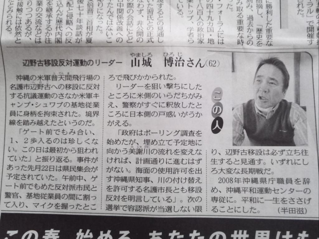 辺野古移設反対運動リーダー 山城博治さん 移設に反対する抗議運動のさなか米軍キャンプシュワブに身柄を拘束された。「リーダーを狙い打ちにしたところに米軍のいらだちがみえ、警察がすぐに釈放したところに日本側の戸惑いがうかがえる。」東京新聞 http://t.co/z4iTIl0qXD