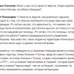 Илья Пономарев об убийстве Немцова: http://t.co/K5z59ThbXA