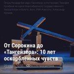 "Директора Новосибирского театра уволили за ""Тангейзера"". Мы только отметили 10-летие безумия. https://t.co/2QqyIYnpAL http://t.co/HXYzJ5b3Em"