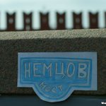 Мемориал имени Немцова восстановили. Москвичи принесли тысячи цветов на место его убийства http://t.co/8kuPplP9b1 http://t.co/Ch0zkaGdbi