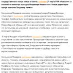 Подробнее об увольнении Бориса Мездрича и назначении бывшего «фруктового короля» Кехмана https://t.co/bxrqU4wZ6q http://t.co/FyBrd35AY2