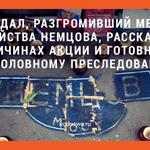Важное: мы поговорили с лидером организации РОД SERB, разгромившей мемориал Немцову на мосту http://t.co/C42lksa7jy http://t.co/pN1jdKat9M