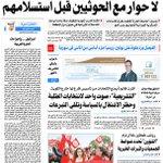 في عدد السياسة اليوم... لا حوار مع الحوثيين قبل استسلامهم http://t.co/T1z0Foy5cD http://t.co/e6TXl0wDU4