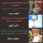 يا أحبايّ في سلطنة عُمان : لنكن جميعاً كـ (قلب) #قابوس_بن_سعيد و(عقل) #الشيخ_أحمد_الخليلي و(صوت) #يوسف_علوي #أروى http://t.co/XP5OK0hDIK