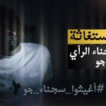 #البحرين|اللؤلؤة تطلق صرخة استغاثة لإنقاذ سجناء جو:الإنتهاكات الوحشية تُعيد إلى الأذهان حقبة الطوارئ #أغيثوا_سجناء_جو http://t.co/uxTdinFg4m