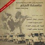 تصميمي ل #عاصفة_الحزم @alturbani #الحوثيين #عاصفة_حزم #شيعة #اليمن #اليمن_السعيد #عاصفة_الحزم #جهاد_الترباني http://t.co/MyFTbBiKBU