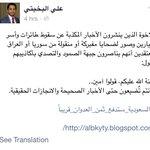 """""""@iBinThaleth: احد قيادات الحوثيين سئم من كذبات جماعته حول إسقاط طائرات التحالف وأسر الطيارين .، حيلهم بينهم http://t.co/vNGV6D1llI"""" ????????"""