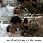 صورة - رجل أمن يقبل ابنته وهي على فراش المرض، قبل مشاركته في #عاصفة_الحزم ضد الحوثيين. #حرب_عاصفة_الحزم #صقور_الحزم http://t.co/wqYIcT48Md