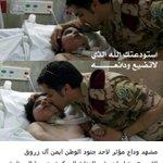 #صورة - رجل أمن يقبل ابنته وهي في العناية المركزه قبل مشاركته في #عاصفة_الحزم ضد الحوثيين. http://t.co/d3VGdtcOJz