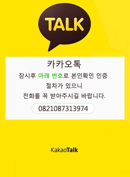 카카오톡 인증절차를 위장한 악성앱 보이스피싱에 주의하세요. 카카오톡은 이용자의 요청 없이 일방적으로 전화를 걸어 본인확인을 하지 않습니다.  http://t.co/mvB0Slp0m2 http://t.co/vn6C6sMw58