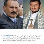 """رجل أعمال: عشرة ملايين دولار مكافأة لمن يقبض على """"الحوثي"""" أو """" #علي_عبدالله_صالح"""" . #عاصفة_الحزم #اليمن #صنعاء - http://t.co/My5Nnh3qYt"""
