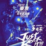 Mayday初武道館に興奮「アジア中のファンが一体になるような瞬間を」 http://t.co/1EuSoiQWnu http://t.co/YgR5EfP5Oh