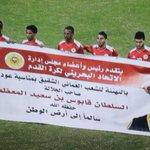 لاعبو البحرين يشاركون أبناء عُمان فرحتهم بالقدوم الميمون. #قابوسنا_عاد_الى_الوطن http://t.co/ak88hv79ft
