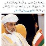 مذهبنا حب #عمان http://t.co/AYg5sgl4Q0