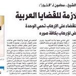 أشاد كل من نائب رئيس وأمين سر #جمعية_المحامين_القطرية بخطاب سمو الأمير كحل للقضايا العربية خلال #القمة_العربية #قطر http://t.co/NZAIxPKaRy