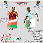 اليوم. #مباراة_وديه_للمنتخبات #عمان × #الجزائر الوقت:6:00مساء القنوات عمان الرياضيه بي ان سبورت 6 الدورى والكأس 2 http://t.co/HbcVAMqttc