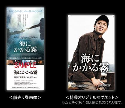 4/25〜公開『海にかかる霧』前売券の発売開始しました!ポン・ジュノ初プロデュース作品にして『殺人の追憶』の脚本家シム・ソンボ初監督作。さらにJYJのパク・ユチョンが映画本格初出演で新人賞総なめの話題作。特典でマグネットついてます! http://t.co/FtliO5r8eL