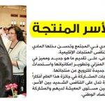 بنك الأسرة يشارك في جائزة الأميرة سبيكة للأسر المنتجة #وزارة_التنمية_الاجتماعية #البحرين #Bahrain http://t.co/88Nb0Dus4F