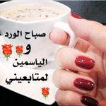 اجعل صباحك انطلاقتك ،، لكل شي تحبه ،، تريده ،، تريد الوصول له ،، #صباح_الخير???? http://t.co/hGQg8LtnxS