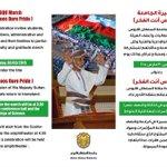 #قابوس_أنت_الفخر #مسيرة_الجامعة اليوم الاثنين ٣/٣٠ الانطلاق ٤:٣٠ تابعونا المسيرة عبر حساب #سناب_شات : Oman_events http://t.co/wSa81VcpcB
