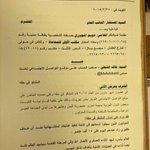 المحامي دويم المويزري يتقدم بشكوى للنيابة العامة ضد المحامي خالد الشطي لدعمه الحوثيين http://t.co/Cza1TEJTaw