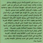 بيان أهالي وثوار بلدة #عذاري حول العدوان السعودي وتحالف الشر ضد الشعب اليمني الشقيق. #البحرين #اليمن #اليمن_لن_يهزم http://t.co/oPq4Xa0Ay0