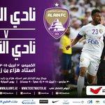 العين والأهلي في دوري الخليج العربي Al Ain VS Al Ahli in Arabian Gulf League #كلنا_في_استاد_هزاع http://t.co/jY725gb07u