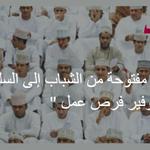 """#البلد : مناشدة مفتوحة من الشباب إلى السلطان قابوس لــ """"توفير فرص عمل"""" http://t.co/rCzsvafclO  #قابوس_نبا_وظائف http://t.co/LckkWm7wTU"""