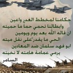 #كلنا_سلمان #السعودية_تقصف_الحوثيين #أبيات من قصيدة #عاصفة_الحزم لشاعر آل سعود #السامر http://t.co/laS7JcNsnI